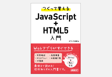 JavaScript+HTML5 Study Book
